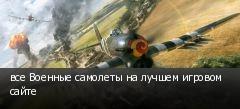 все Военные самолеты на лучшем игровом сайте