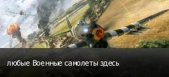 любые Военные самолеты здесь