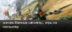 скачать Военные самолеты , игры на компьютер