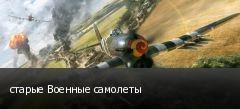 старые Военные самолеты