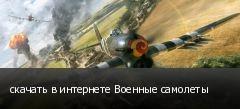 скачать в интернете Военные самолеты