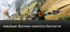 новейшие Военные самолеты бесплатно