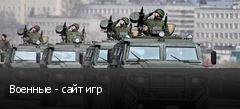 Военные - сайт игр