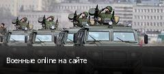 Военные online на сайте