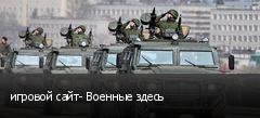 игровой сайт- Военные здесь
