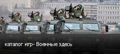 каталог игр- Военные здесь