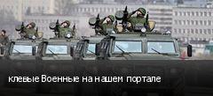 клевые Военные на нашем портале