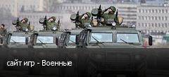 сайт игр - Военные