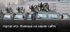 портал игр- Военные на нашем сайте