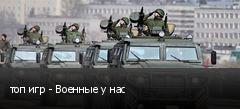 топ игр - Военные у нас
