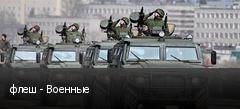 флеш - Военные