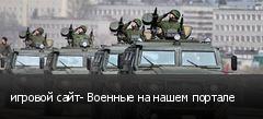 игровой сайт- Военные на нашем портале
