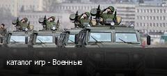 каталог игр - Военные