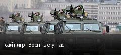 сайт игр- Военные у нас
