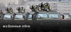 все Военные online