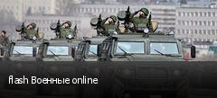 flash Военные online