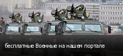 бесплатные Военные на нашем портале