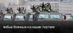 любые Военные на нашем портале