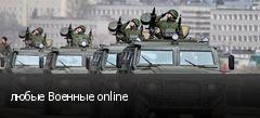 любые Военные online