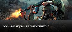 военные игры - игры бесплатно