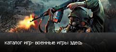 каталог игр- военные игры здесь