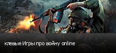 клевые Игры про войну online