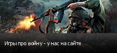 Игры про войну - у нас на сайте
