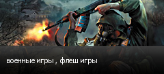 военные игры , флеш игры