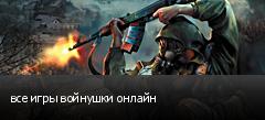 все игры войнушки онлайн