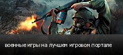 военные игры на лучшем игровом портале
