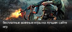 бесплатные военные игры на лучшем сайте игр