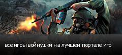 все игры войнушки на лучшем портале игр