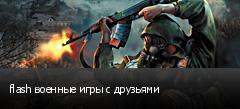 flash военные игры с друзьями