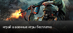 играй в военные игры бесплатно