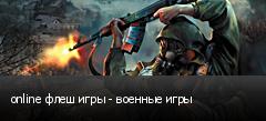 online флеш игры - военные игры