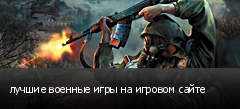 лучшие военные игры на игровом сайте