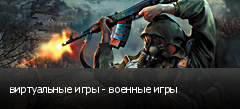 виртуальные игры - военные игры