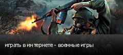 играть в интернете - военные игры