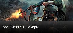 военные игры , 3d игры
