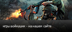 игры войнушки - на нашем сайте