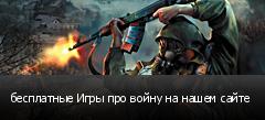 бесплатные Игры про войну на нашем сайте