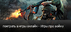 поиграть в игры онлайн - Игры про войну