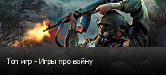 Топ игр - Игры про войну