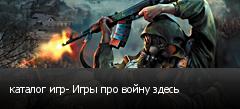 каталог игр- Игры про войну здесь