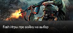 flash Игры про войну на выбор