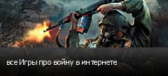 все Игры про войну в интернете