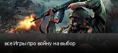 все Игры про войну на выбор