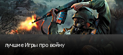 лучшие Игры про войну