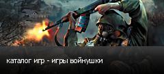каталог игр - игры войнушки