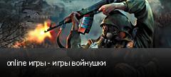 online игры - игры войнушки